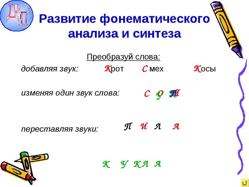 Развитие фонематического анализа и синтеза Преобразуй слова: добавляя звук: р...