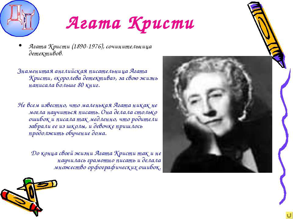 Агата Кристи Агата Кристи (1890-1976), сочинительница детективов. Знаменитая ...