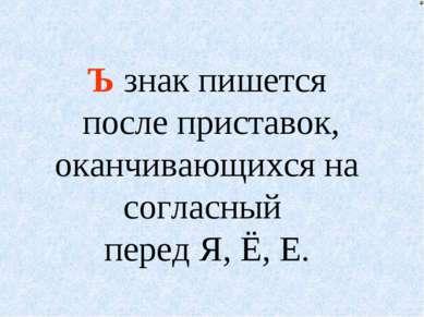 Ъ знак пишется после приставок, оканчивающихся на согласный перед Я, Ё, Е.