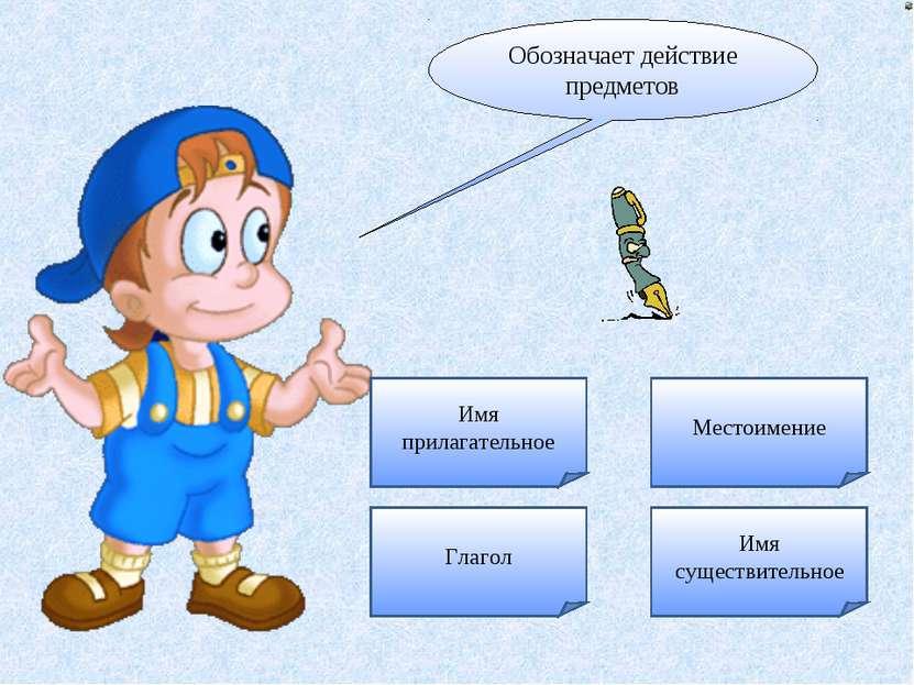 Обозначает действие предметов Глагол Имя прилагательное Имя существительное М...
