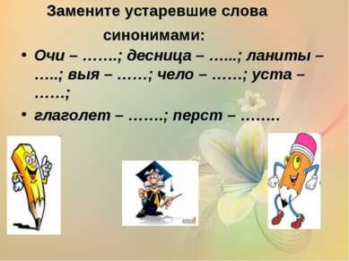 Замените устаревшие слова синонимами: Очи – …….; десница – …...; ланиты – ….....