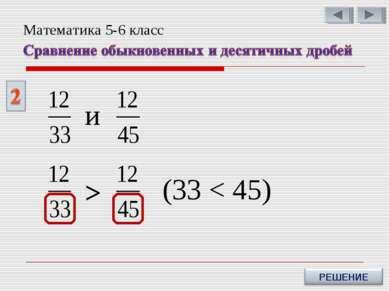 (33 < 45) > и Математика 5-6 класс