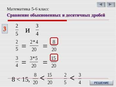 8 < 15, < и = = = = < Математика 5-6 класс