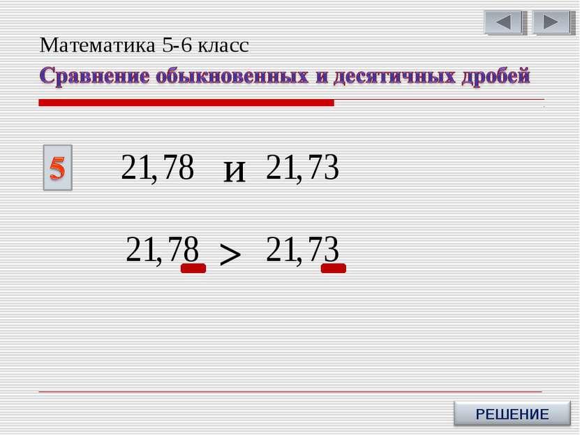 > и Математика 5-6 класс