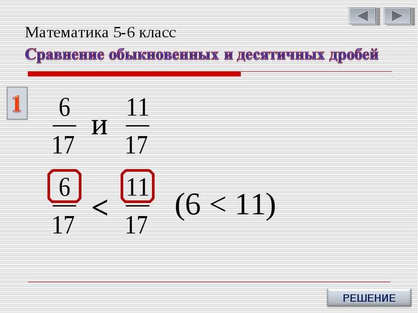 (6 < 11) < и Математика 5-6 класс