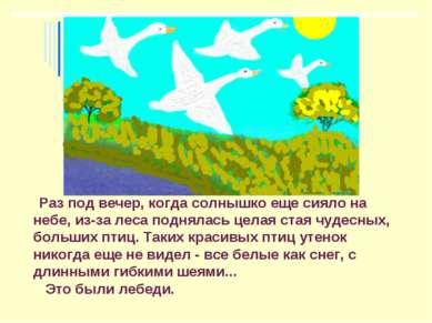 Раз под вечер, когда солнышко еще сияло на небе, из-за леса поднялась целая с...