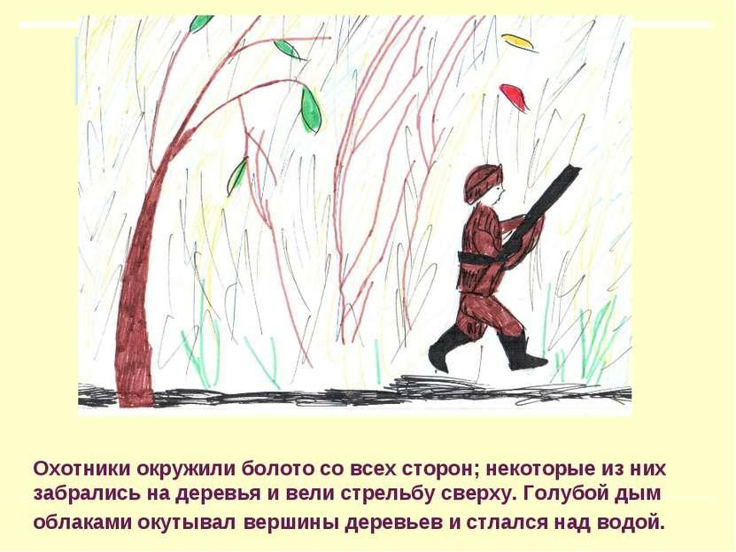 Охотники окружили болото со всех сторон; некоторые из них забрались на деревь...