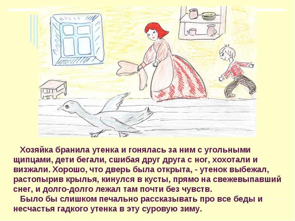 Хозяйка бранила утенка и гонялась за ним с угольными щипцами, дети бегали, сш...
