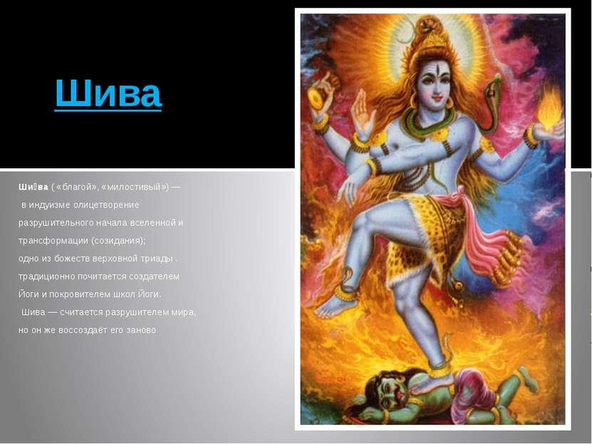 Шива Ши ва( «благой», «милостивый»)— виндуизмеолицетворение разрушительно...