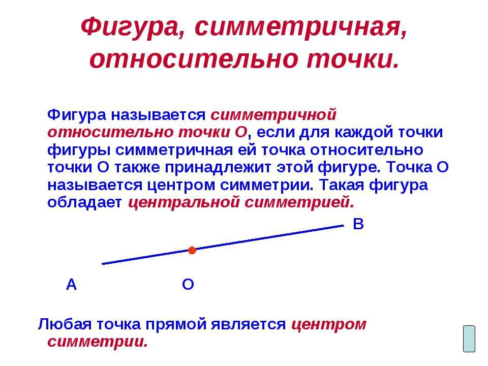 Фигура, симметричная, относительно точки. Фигура называется симметричной отно...