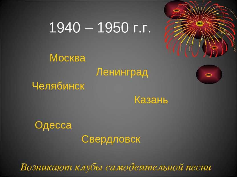 1940 – 1950 г.г. Москва Ленинград Челябинск Казань Одесса Свердловск Возникаю...