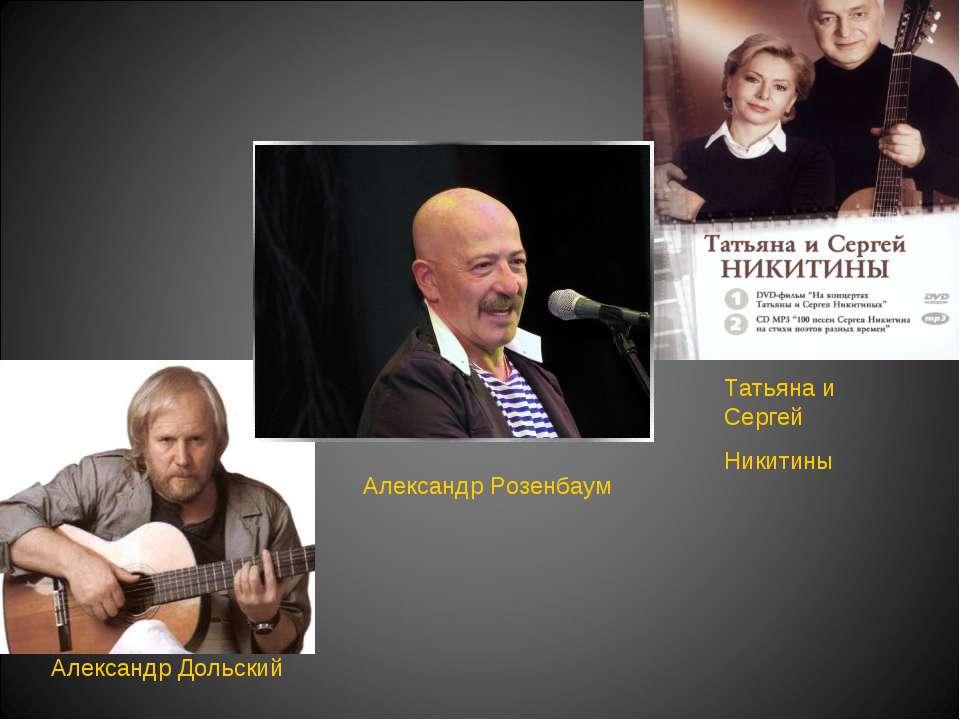 Александр Дольский Александр Розенбаум Татьяна и Сергей Никитины