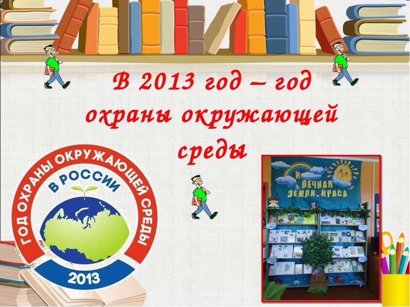 В 2013 год – год охраны окружающей среды