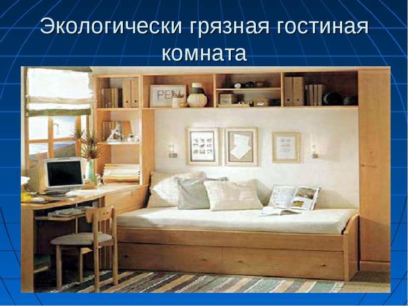Экологически грязная гостиная комната