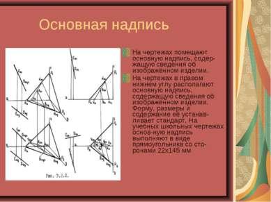 Основная надпись На чертежах помещают основную надпись, содер жащую сведения ...