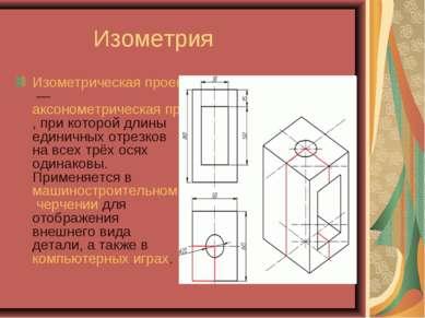 Изометрия Изометрическая проекция— аксонометрическая проекция, при которой д...