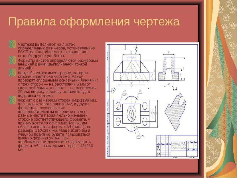 Правила оформления чертежа Чертежи выполняют на листах определённых раз меров...