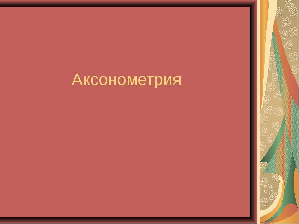 Аксонометрия