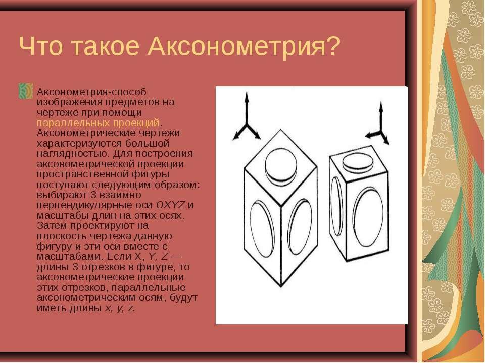 Что такое Аксонометрия? Аксонометрия-способ изображения предметов на чертеже ...