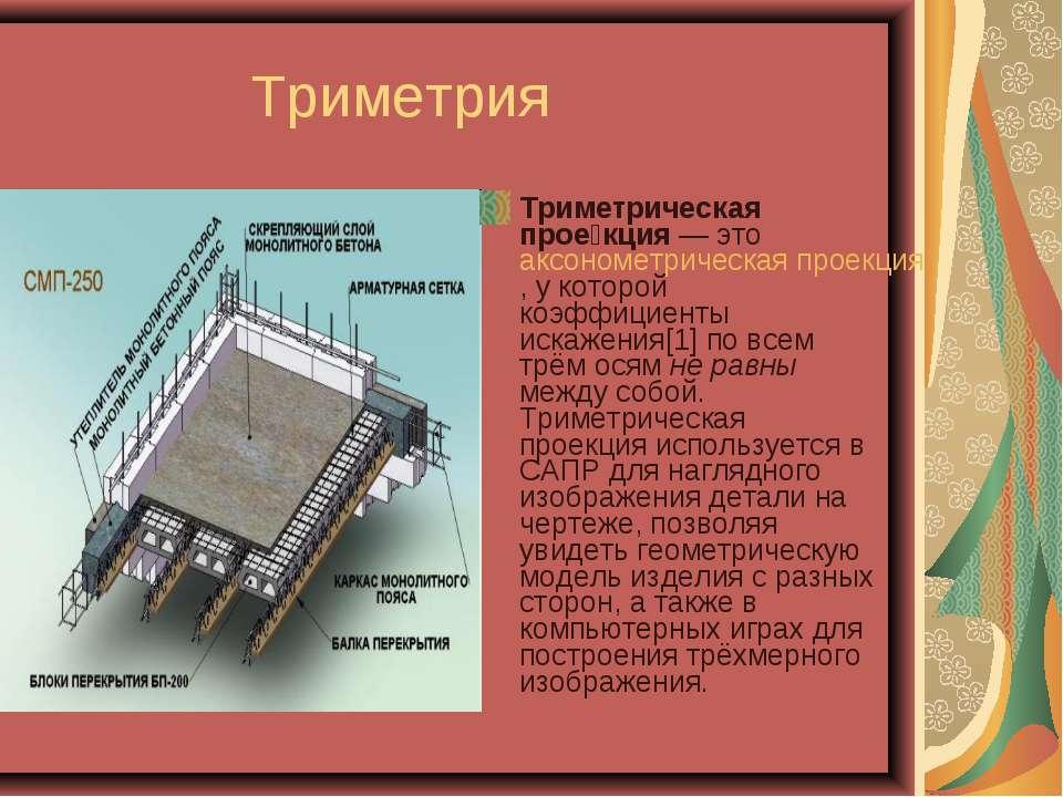 Триметрия Триметрическая прое кция — это аксонометрическая проекция, у которо...