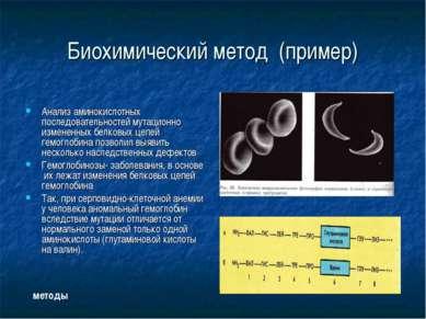 Биохимический метод (пример) Анализ аминокислотных последовательностей мутаци...