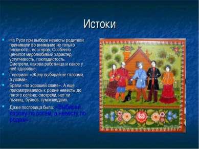 Истоки На Руси при выборе невесты родители принимали во внимание не только вн...