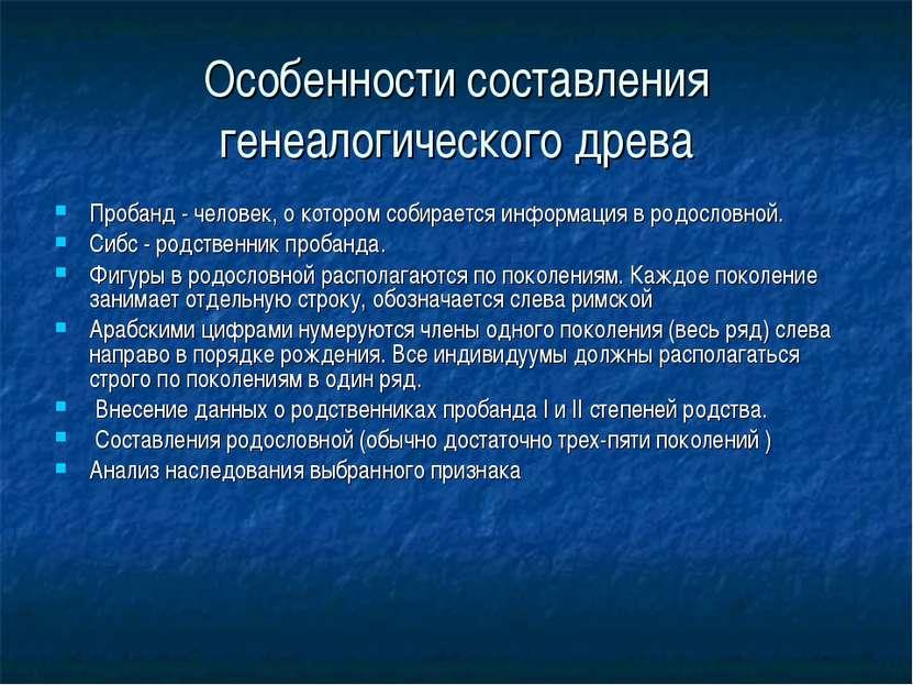 Особенности составления генеалогического древа Пробанд - человек, о котором с...