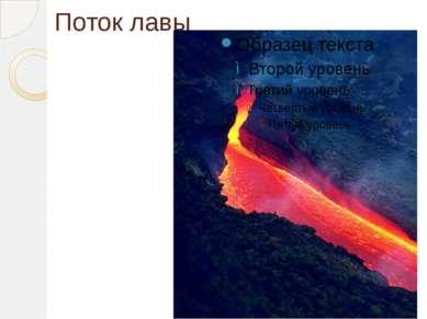 Поток лавы