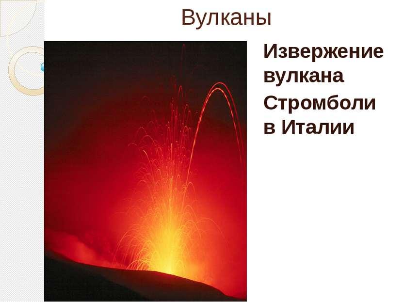 Вулканы Извержение вулкана Стромболи в Италии
