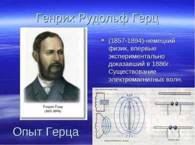 Генрих Рудольф Герц (1857-1894)-немецкий физик, впервые экспериментально дока...