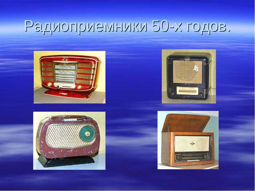 Радиоприемники 50-х годов.