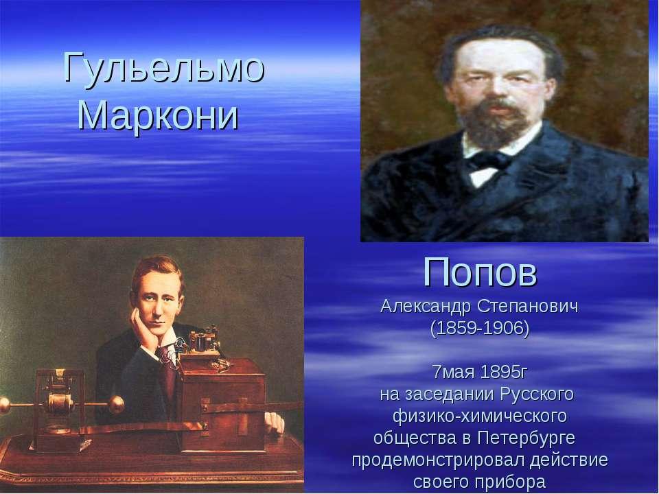 Попов Александр Степанович (1859-1906) 7мая 1895г на заседании Русского физик...