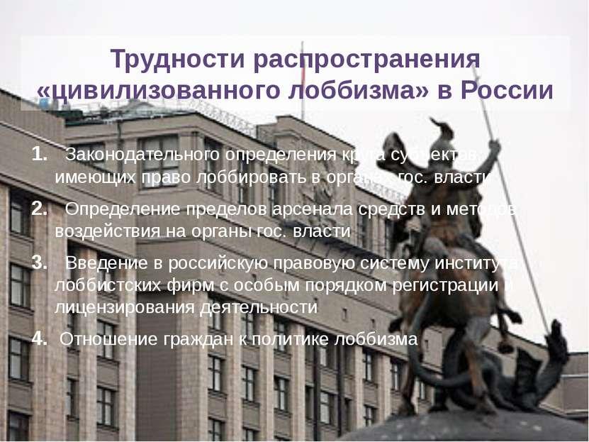 Трудности распространения «цивилизованного лоббизма» в России 1. Законодатель...