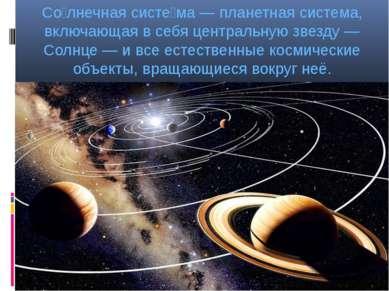 Со лнечная систе ма — планетная система, включающая в себя центральную звезду...