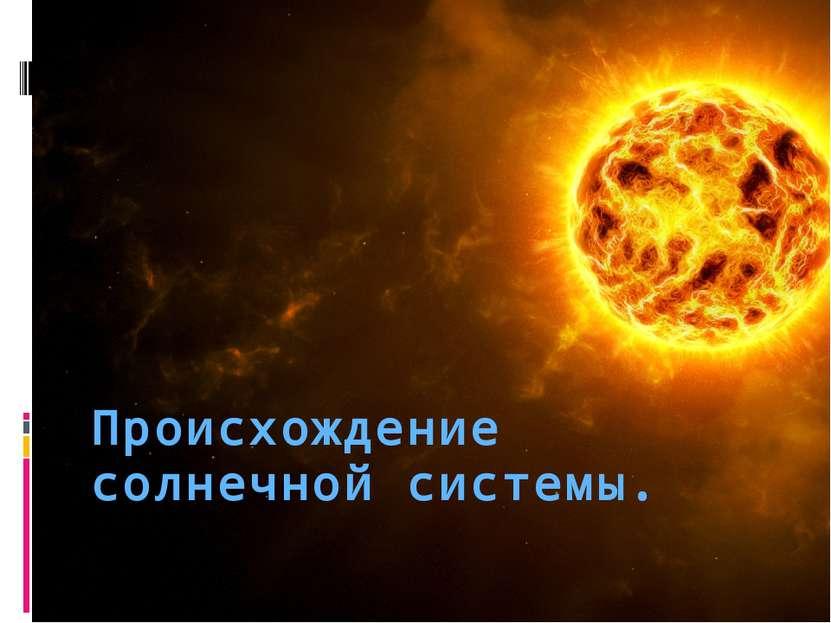 Происхождение солнечной системы.