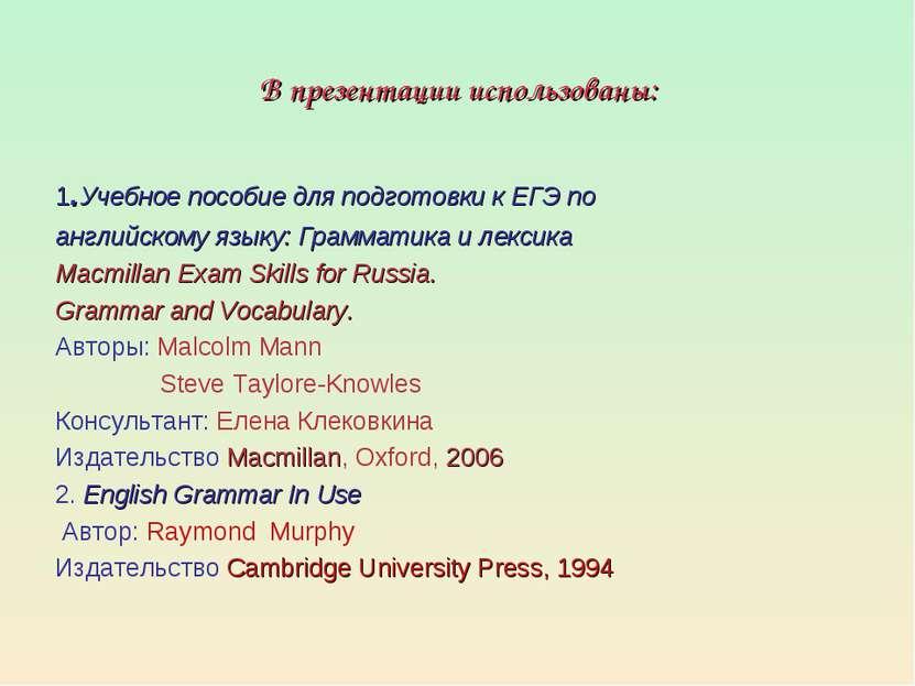 В презентации использованы: 1.Учебное пособие для подготовки к ЕГЭ по английс...
