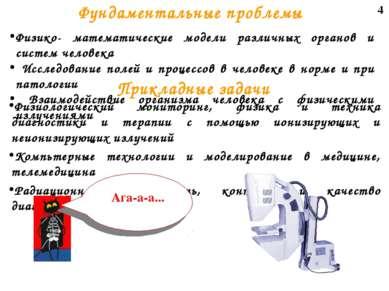 4 Фундаментальные проблемы Физико- математические модели различных органов и ...
