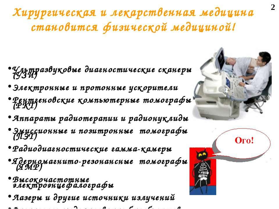 2 Ультразвуковые диагностические сканеры (УЗИ) Электронные и протонные ускори...
