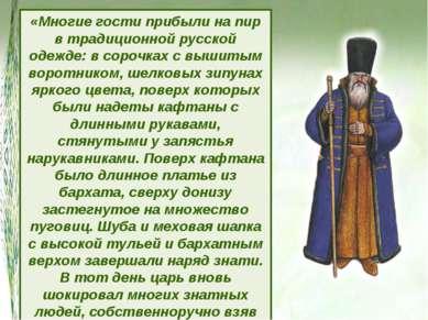«Многие гости прибыли на пир в традиционной русской одежде: в сорочках с выши...