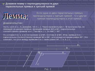 Если одна из двух параллельных прямых перпендикулярна к третьей прямой , то и...