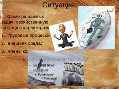 Ситуация. Кроме решаемых задач, хозяйственную ситуацию характеризуют: трудовы...