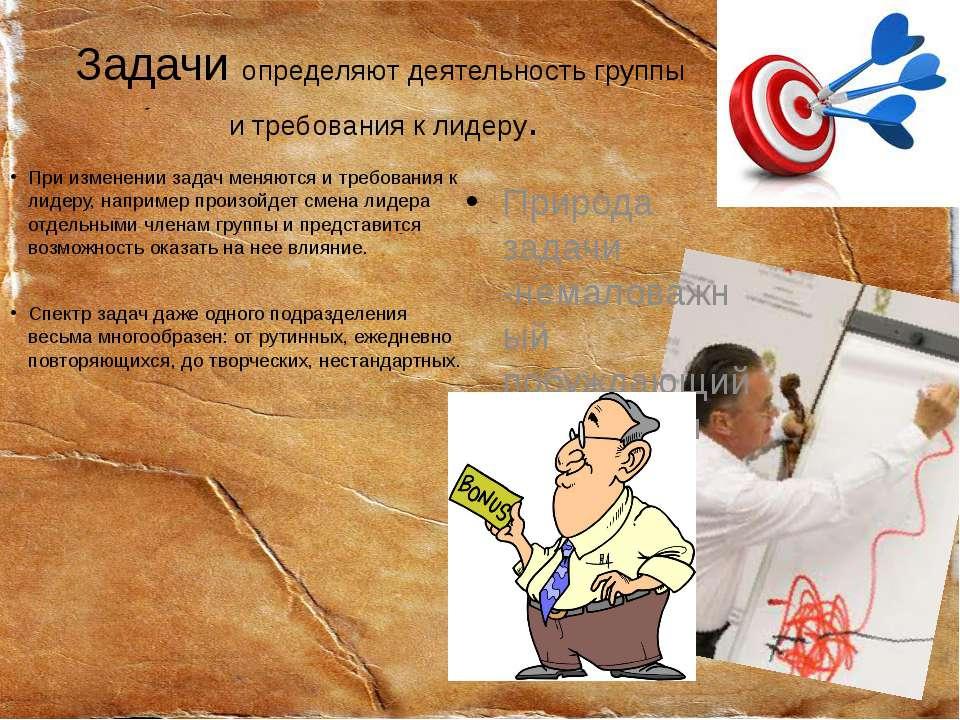 Задачи определяют деятельность группы и требования к лидеру. При изменении за...
