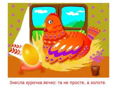 Знесла курочка яєчко: та не просте, а золоте.