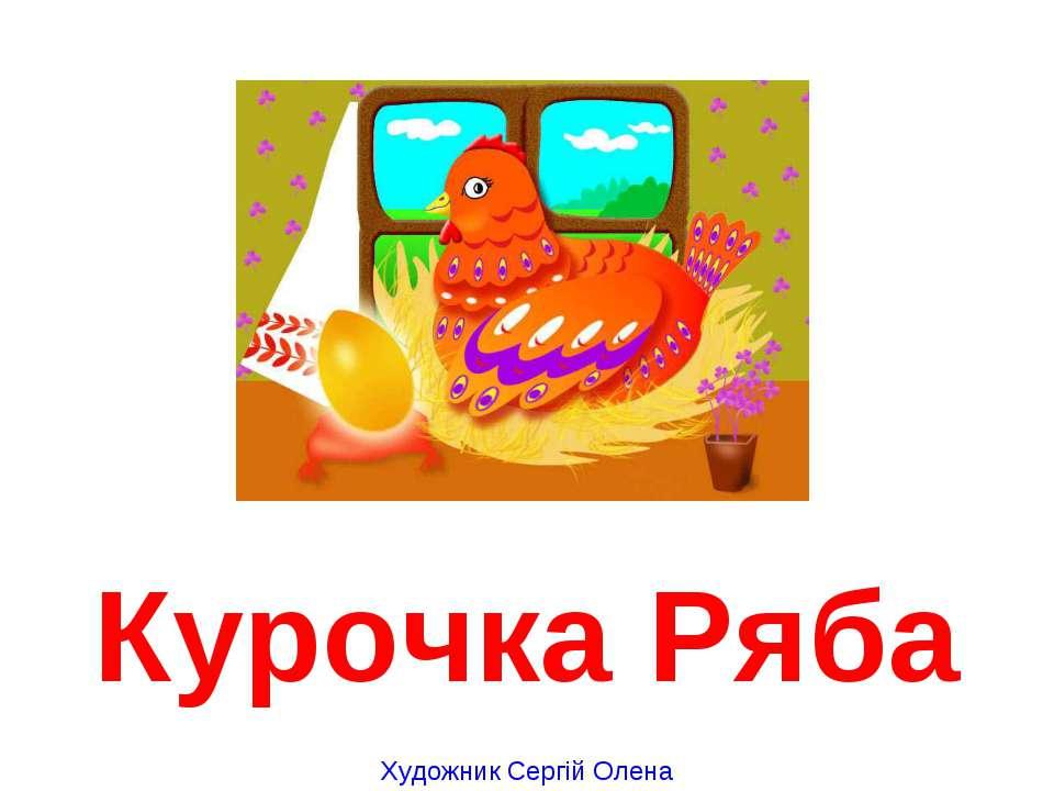 Курочка Ряба Художник Сергій Олена