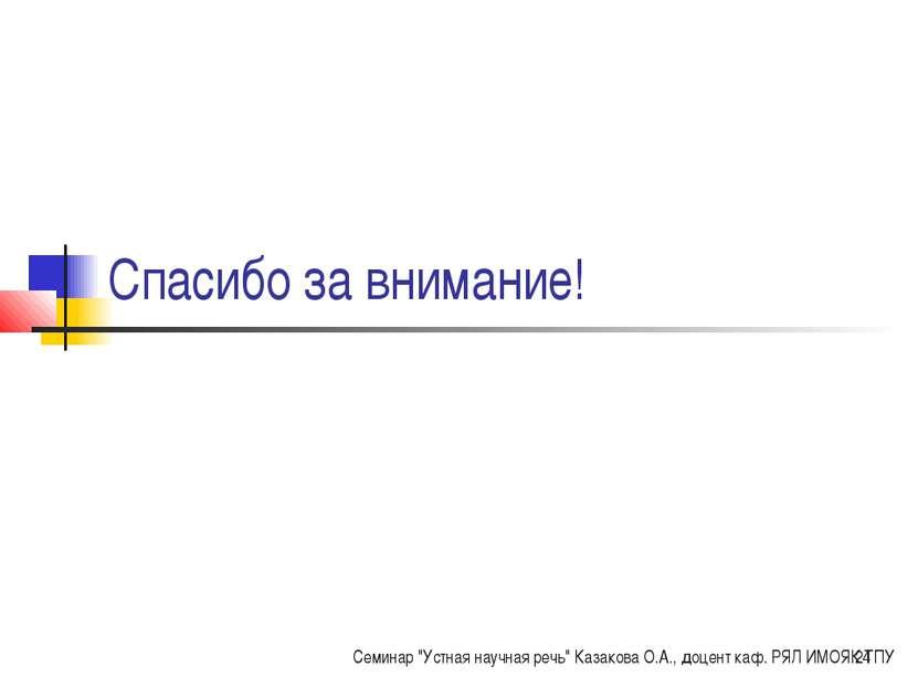 "Спасибо за внимание! Семинар ""Устная научная речь"" Казакова О.А., доцент каф...."