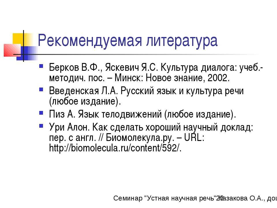 Рекомендуемая литература БерковВ.Ф., ЯскевичЯ.С. Культура диалога: учеб.-ме...