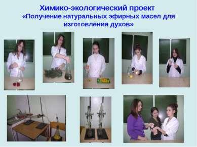 Химико-экологический проект «Получение натуральных эфирных масел для изготовл...