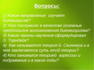 Вопросы: 1) Какое направление изучает бихевиоризм? 2) Что послужило в качеств...