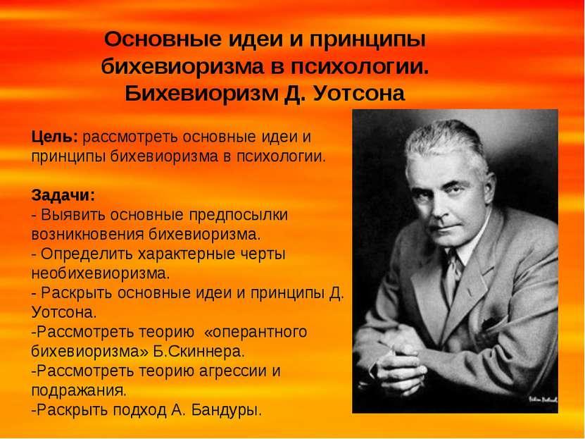 Основные идеи и принципы бихевиоризма в психологии. Бихевиоризм Д. Уотсона Це...