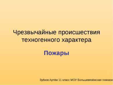 Чрезвычайные происшествия техногенного характера Пожары Зубков Артём 11 класс...
